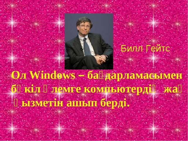 Ол Windows – бағдарламасымен бүкіл әлемге компьютердің жаңа қызметін ашып бер...