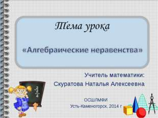 Учитель математики: Скуратова Наталья Алексеевна ОСШЛМФИ Усть-Каменогорск, 20