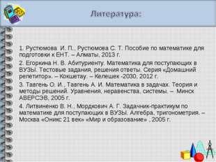 1. Рустюмова И. П., Рустюмова С. Т. Пособие по математике для подготовки к ЕН