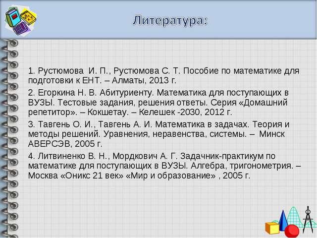 1. Рустюмова И. П., Рустюмова С. Т. Пособие по математике для подготовки к ЕН...