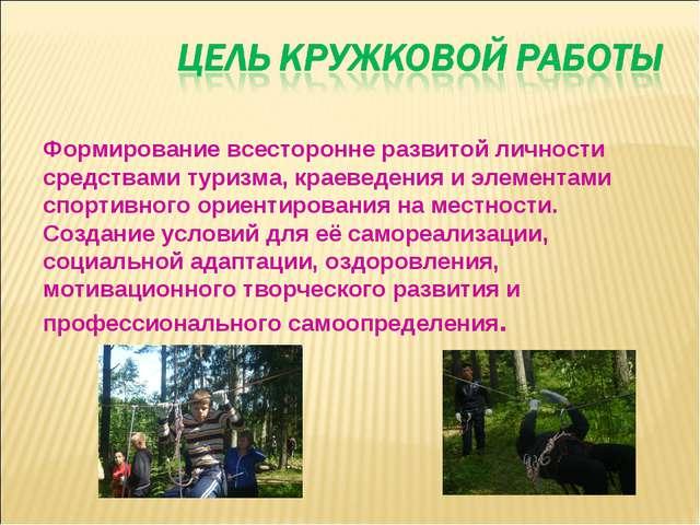 Формирование всесторонне развитой личности средствами туризма, краеведения и...