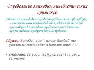 Определение языковых лингвистических признаков Запишите производные предлоги,