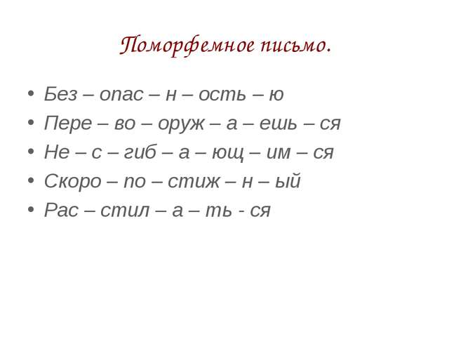 Поморфемное письмо. Без – опас – н – ость – ю Пере – во – оруж – а – ешь – ся...