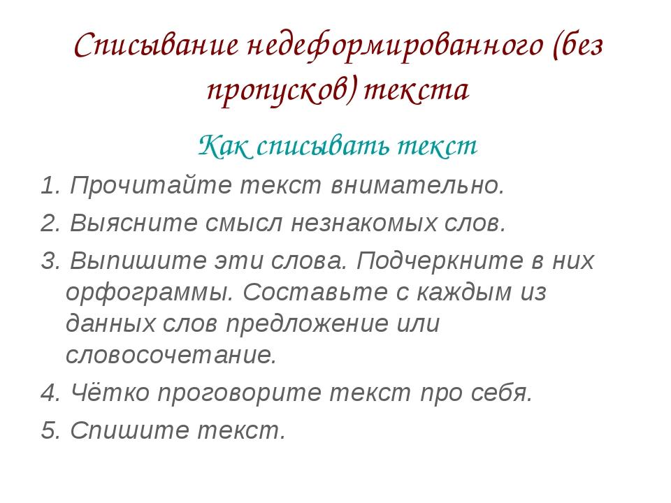 Списывание недеформированного (без пропусков) текста Как списывать текст 1. П...