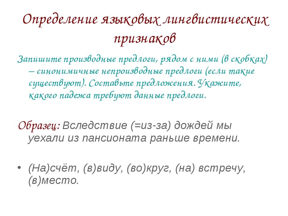 Определение языковых лингвистических признаков Запишите производные предлоги,...