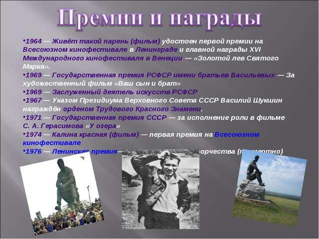 1964— Живёт такой парень (фильм) удостоен первой премии на Всесоюзном киноф...