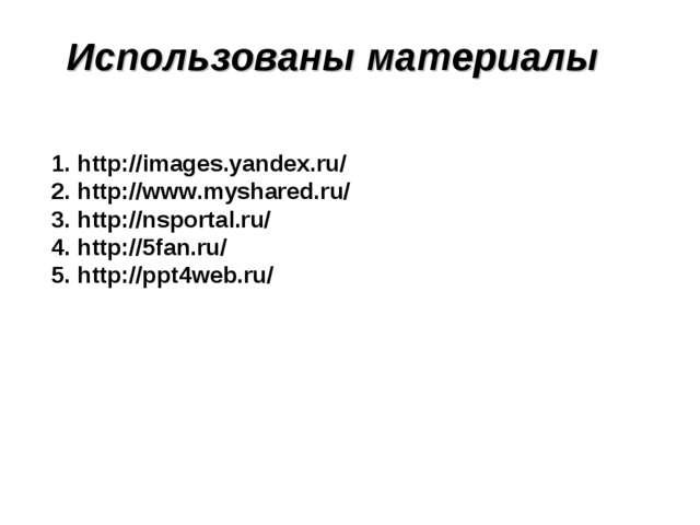 Использованы материалы http://images.yandex.ru/ http://www.myshared.ru/ http:...
