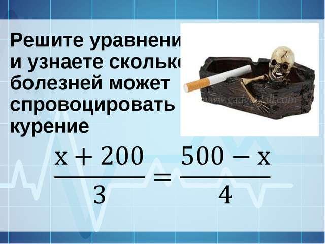 Решите уравнение и узнаете сколько болезней может спровоцировать курение