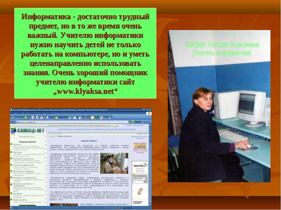 Информатика - достаточно трудный предмет, но в то же время очень важный. Учит...