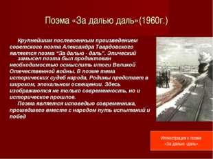 Поэма «За далью даль»(1960г.) Крупнейшим послевоенным произведением советско