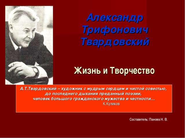 Александр Трифонович Твардовский Жизнь и Творчество А.Т.Твардовский – художни...