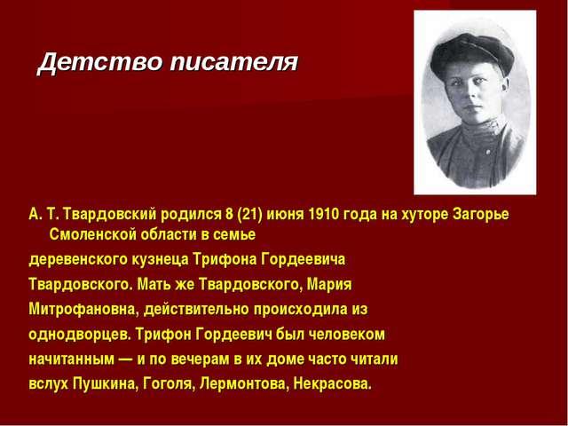 Детство писателя А. Т. Твардовский родился 8 (21) июня 1910 года на хуторе За...