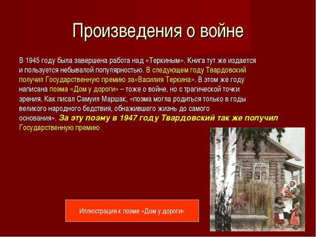 Произведения о войне В 1945 году была завершена работа над «Теркиным». Книга...