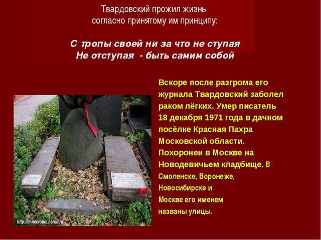 Твардовский прожил жизнь согласно принятому им принципу: С тропы своей ни за...