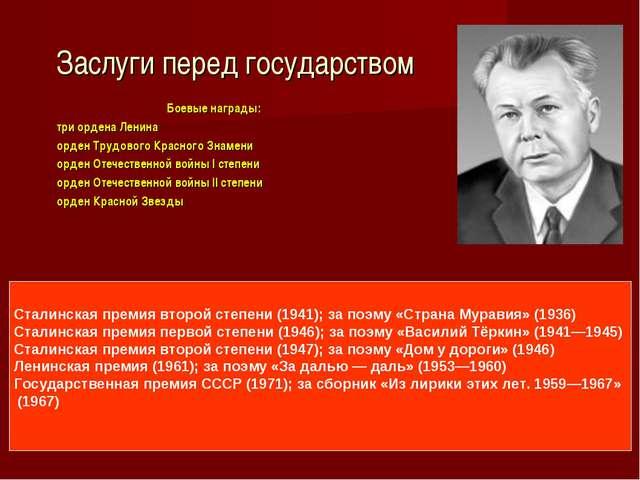 Заслуги перед государством Боевые награды: три ордена Ленина орден Трудового...