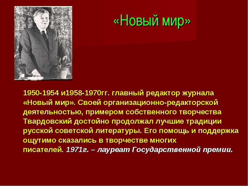 «Новый мир» 1950-1954 и1958-1970гг. главный редактор журнала «Новый мир». Сво...