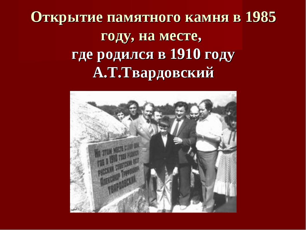 Открытие памятного камня в 1985 году, на месте, где родился в 1910 году А.Т.Т...