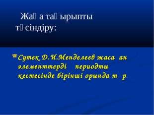 Сутек Д.И.Менделеев жасаған элементтердің периодтық кестесінде бірінші орында