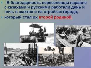 В благодарность переселенцы наравне с казахами и русскими работали день и но
