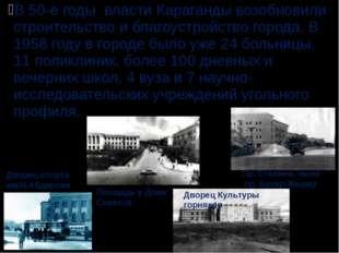 В 50-е годы власти Караганды возобновили строительство и благоустройство горо