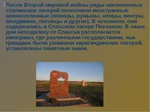 После Второй мировой войны ряды заключенных сталинских лагерей пополнили инос