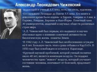 Александр Леонидович Чижевский выдающийся ученый ХХ века, поэт, писатель, худ
