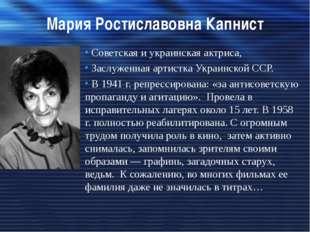 Мария Ростиславовна Капнист Советская и украинская актриса, Заслуженная арти