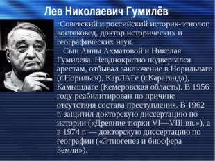 Лев Николаевич Гумилёв Советский и российский историк-этнолог, востоковед, д