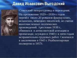 Давид Исаакович Выгодский Советский литературовед и переводчик. На протяжении