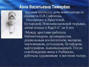 Анна Васильевна Тимирёва русская поэтесса, дочь композитора и пианиста В.И.Са