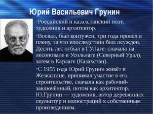 Юрий Васильевич Грунин Российский и казахстанский поэт, художникиархитекто