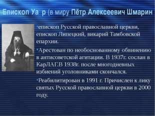 Епископ Уа́р(в мируПётр Алексеевич Шмарин епископРусской православной церк