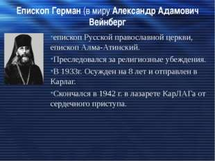 Епископ Герман(в мируАлександр Адамович Вейнберг епископРусской православн