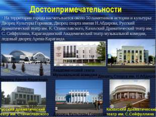 Достоипримечательности На территории города насчитывается около 50 памятников