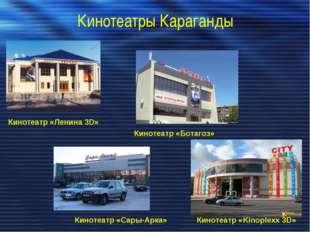 Кинотеатры Караганды Кинотеатр «Ленина 3D» Кинотеатр «Ботагоз» Кинотеатр «Kin