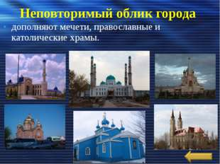 дополняют мечети, православные и католические храмы. Неповторимый облик города