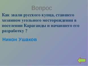Вопрос Как звали русского купца, ставшего хозяином угольного месторождения в