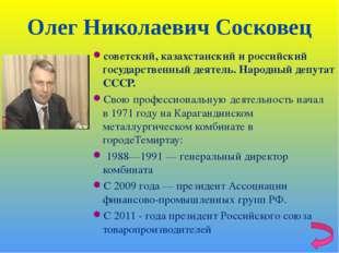 Олег Николаевич Сосковец советский, казахстанский и российский государственны