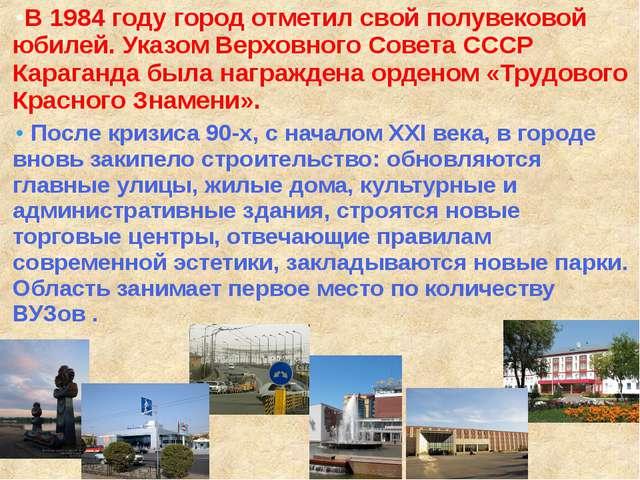 В 1984 году город отметил свой полувековой юбилей. Указом Верховного Совета С...