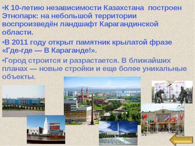 К 10-летию независимости Казахстана построен Этнопарк: на небольшой территор...