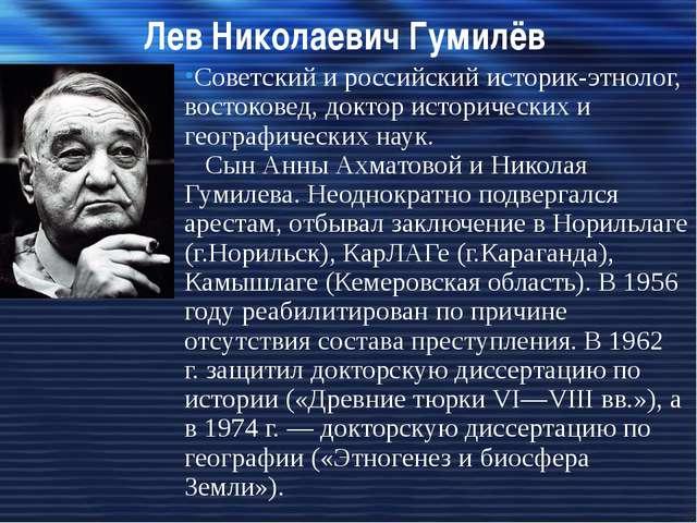 Лев Николаевич Гумилёв Советский и российский историк-этнолог, востоковед, д...