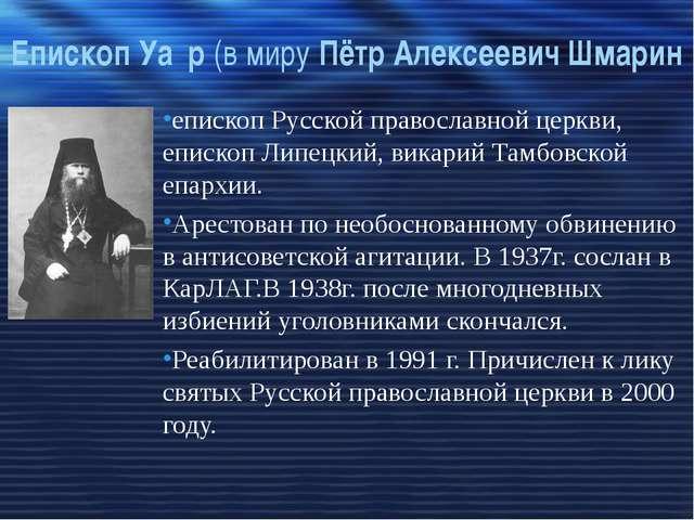 Епископ Уа́р(в мируПётр Алексеевич Шмарин епископРусской православной церк...