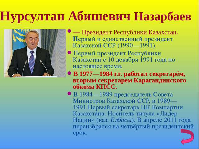 Нурсултан Абишевич Назарбаев — Президент Республики Казахстан. Первый и единс...
