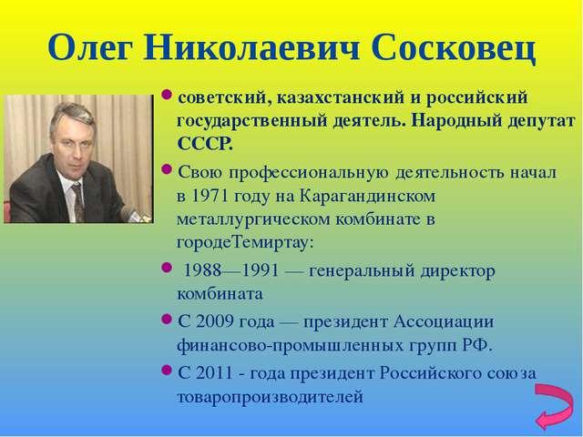 Олег Николаевич Сосковец советский, казахстанский и российский государственны...