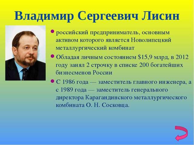 Владимир Сергеевич Лисин российский предприниматель, основным активом которог...