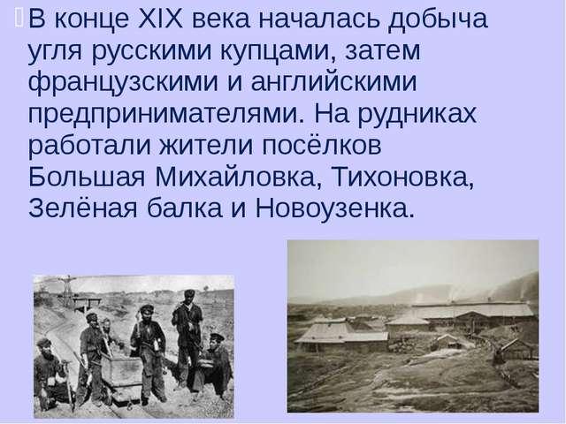 В конце XIX века началась добыча угля русскими купцами, затем французскими и...