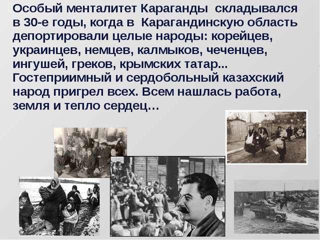 Особый менталитет Караганды складывался в 30-е годы, когда в Карагандинскую о...