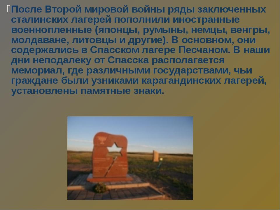 После Второй мировой войны ряды заключенных сталинских лагерей пополнили инос...