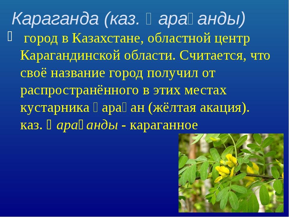 Караганда (каз.Қарағанды) город в Казахстане, областной центр Карагандинско...