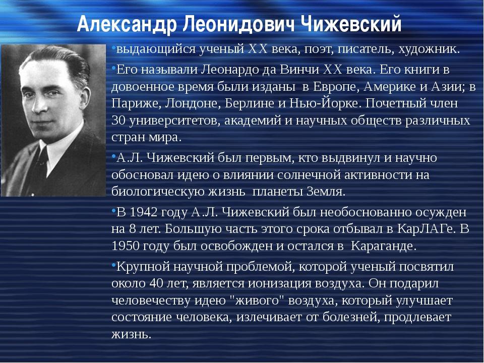Александр Леонидович Чижевский выдающийся ученый ХХ века, поэт, писатель, худ...